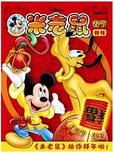 Micky Maus Malvorlagen Terbaik 米老鼠 Mickey Mouse By Children S Publishing Co