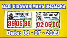Gali Disawar Ka Chart 06 07 2019 Gali Disawar Matka Chart 100 Fix Jodi Call Me
