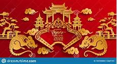 Happy New Year 2020 In Chinese Happy Chinese New Year 2020 Stock Vector Illustration Of
