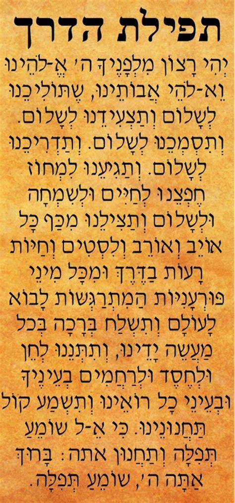 Woman of Valor Car Mezuzah