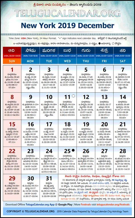 york telugu calendars  december festivals