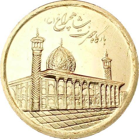 Calendrier Iranien 1000 Rials Mosque Quot Shah Cheragh Quot Shiraz Iran Numista