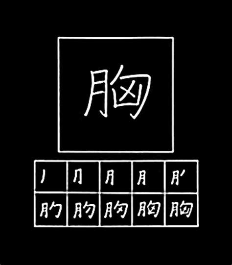 Belajar Menulis Hiruf Han 4 12 Guratan belajar menulis kanji jepang 82 揮貴疑吸供胸勤郷筋系 belajar bahasa jepang bersama