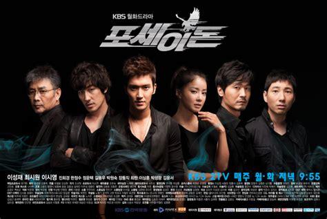 film motivasi korea film drama korea terbaru 2011