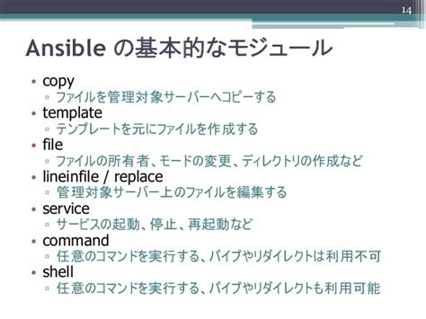 ansible template redmine ansible