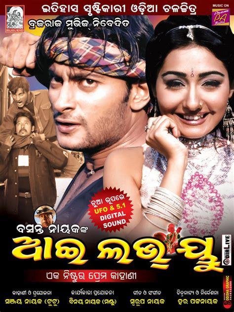 brajraj movies  sanjay naik odialive