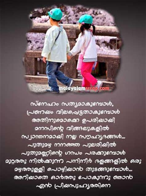love themes malayalam friendship malayalamscrap