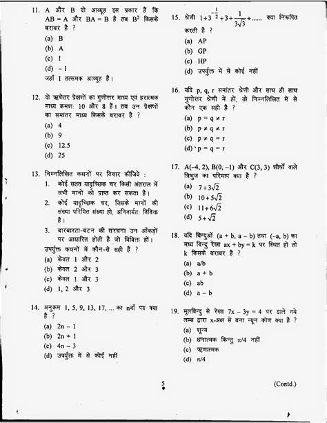 Mba Math Answers by Questions And Answer Key Of Nda Na 2012 April Mathematics