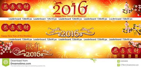 new year banner meaning web banners for new year 2016 stock illustration