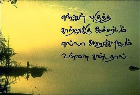 oodal koodal kavithaigal tamil images download natpu kavithai images free download tamil kavidhaigal
