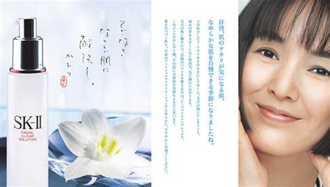Sk Ii Taiwan sk ii大使 桃井薰 sk ii taiwan