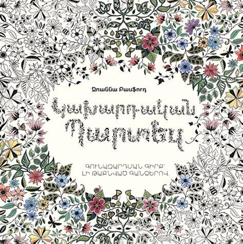 secret garden colouring book isbn secret garden an inky treasure hunt and colouring book