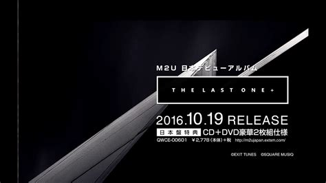 The Last One 10 19発売 m2u the last one 全曲クロスフェード 2016 10 19