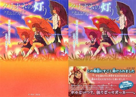 Tv Akari Second crunchyroll s web novel quot clione no akari