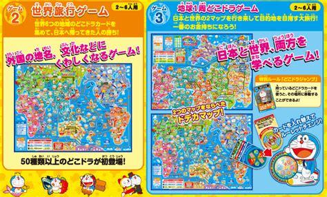 Map Doraemon hobbytoy rakuten global market doraemon japan travel