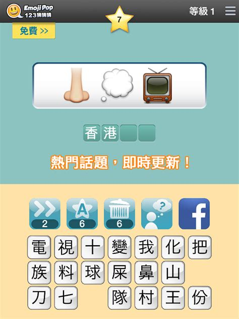film emoji android download the 123猜猜猜 香港版 emoji pop android apps on