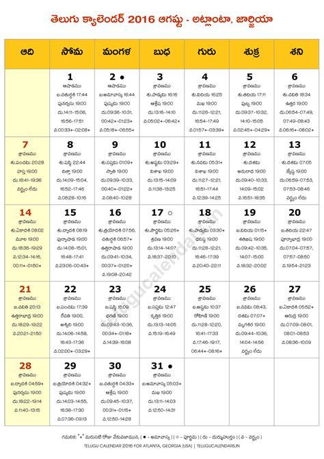 Atlanta Calendar Telugu Calendar Atlanta Usa 2016 August Pdf Telugu