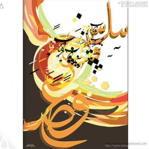 Islamic Artworks 55 a design award and competition arabic calligraphy