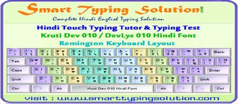 free download remington gail key layout with mangal font remington gail key layout with mangal font