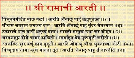 shree ram arti shri ram aarti श र र मच आरत prayer to lord rama in