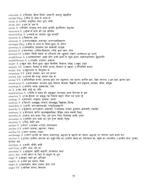 Hindi to english dictionary pdf, donkeytime.org