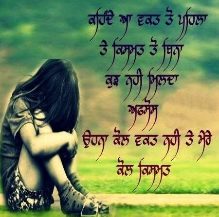 top  punjabi love status  images    hd