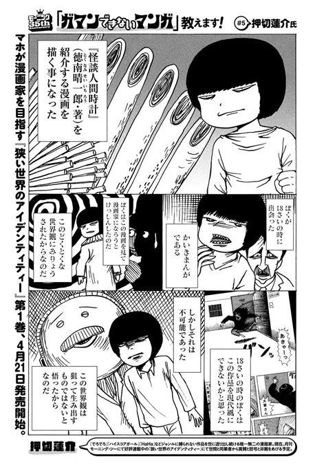 OSHIKIRI RENSUKE FREE DOWNLOAD