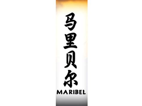 maribel in chinese maribel chinese name for tattoo
