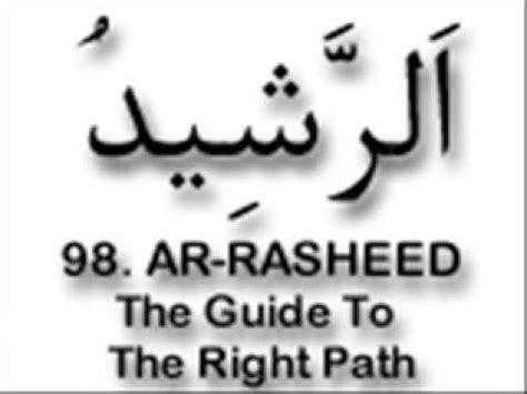 allah 99 names nasheed duff asma ul hasna 99 names of allah arabic funnycat tv
