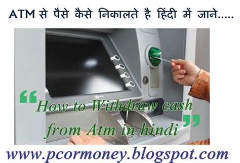 tattoo machine kaise banate hai atm se paise ya cash kaise nikalate hai full detail in hindi