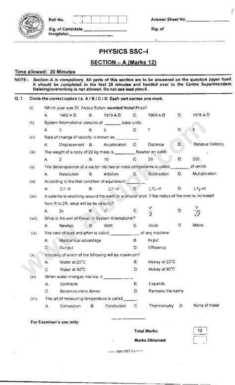paper pattern physics 1st year 2015 8th class maths question paper 2014 ssc ssc board