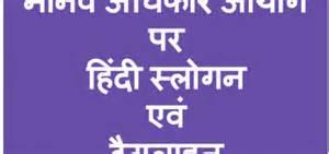 slogan safety hindi new fashions