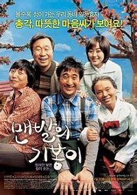 film komedi indo paling lucu 10 film komedi korea paling lucu page 5 kembang pete