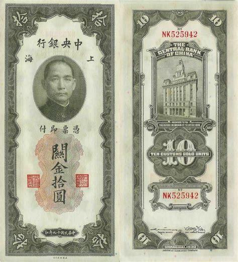 china 5 dollar bill customs gold unit