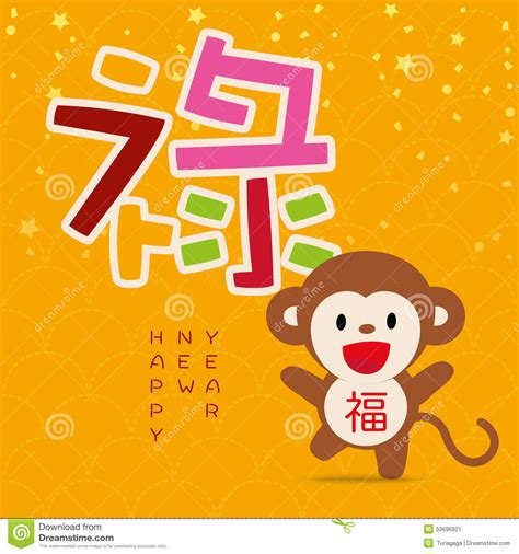design free new year card 2016 monkey chinese new year greeting card design stock