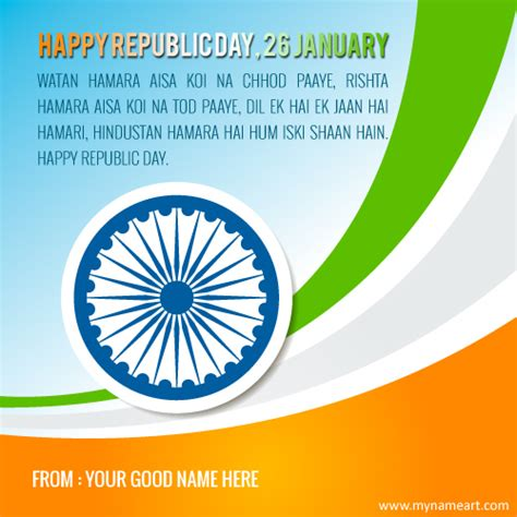 india republic day india republic day 2016 wishes image with name