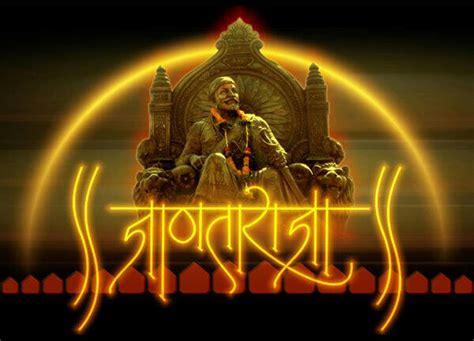 shivaji maharaj jayanti 2016 whatsapp status sms dp wishes