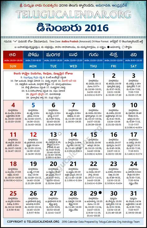 P Calendar Show Calendar Days Bad Days Telugu Calendar 2016