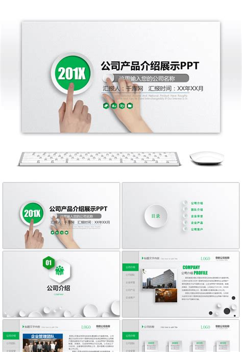 Awesome 2018 Company Product Introduction Ppt For Free Download On Pngtree Product Introduction Ppt Template
