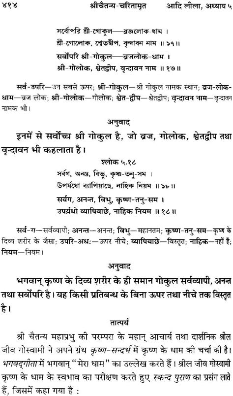 reference book meaning in bengali श र च तन य चर त म त shri chaitanya charitamrit of
