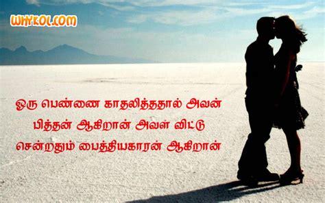 best whatsapp tamil love status popular photography kadhal kavithai tamil whatsapp love status