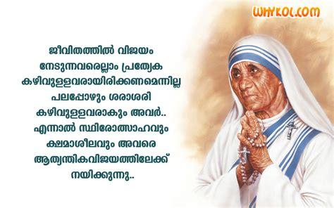mother teresa great sayings  malayalam