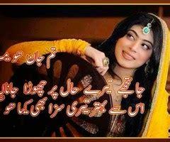 urdu shayari sad love images  emotional pictures