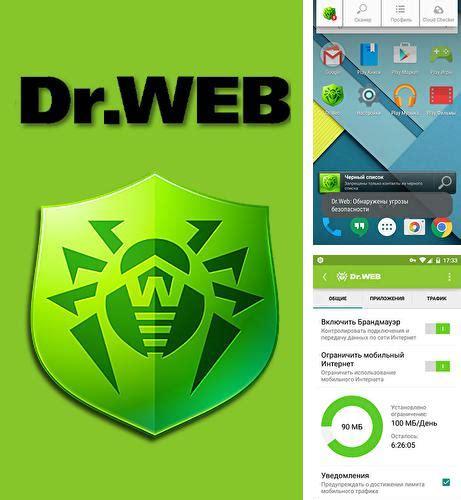 dr web programas antiv 237 rus para android baixar gr 225 tis antiv 237 rus