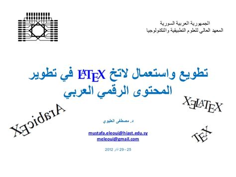 compress pdf latex latex in arabic