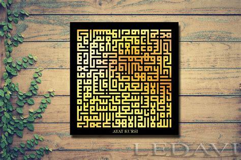 jual hiasan dinding kaligrafi kufi ayat kursi    cm