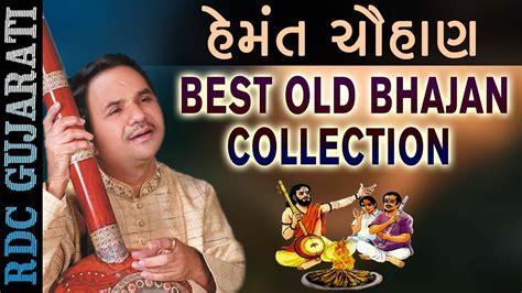 youtube mp3 bhajan download હ મ ત ચ હ ણ best old gujarati bhajan collection dhun