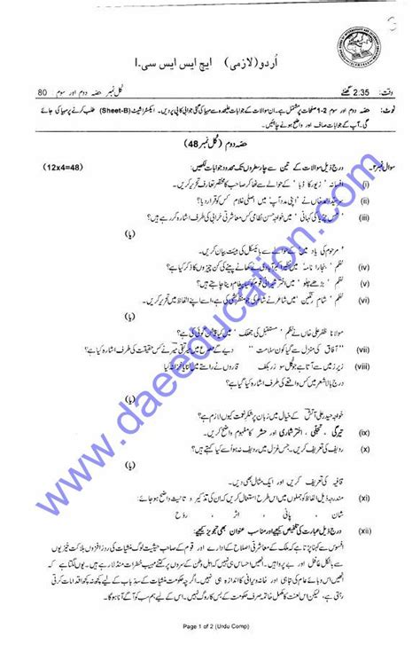 paper pattern urdu first year 2013 lahore board chemistry paper pattern of class 9th 2013 federal board