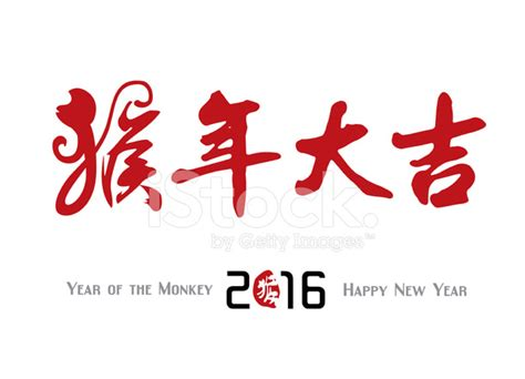 new year 2016 year of the new year 2016 year of monkey stock vector