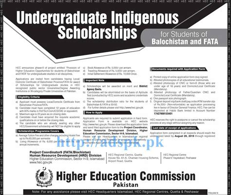 Scholarships For Mba Students In Pakistan by Quelques Liens Utiles